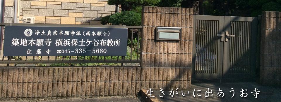 横浜市保土ケ谷区の浄土真宗本願寺派(お西)のお寺